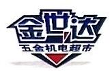 丽水市金世达五金机电有限公司 最新采购和商业信息