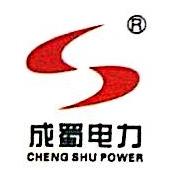 四川成蜀电力建设有限公司 最新采购和商业信息