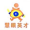 深圳市慧眼英才科技有限公司 最新采购和商业信息