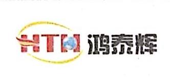 深圳市鸿泰辉货运代理有限公司