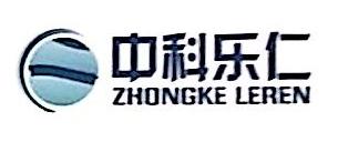 中科乐仁(北京)科技发展有限公司 最新采购和商业信息