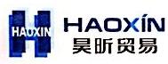 广州市昊昕进出口贸易有限公司 最新采购和商业信息