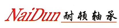 杭州耐顿精密轴承有限公司 最新采购和商业信息