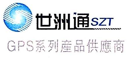 深圳市世洲通科技有限公司 最新采购和商业信息