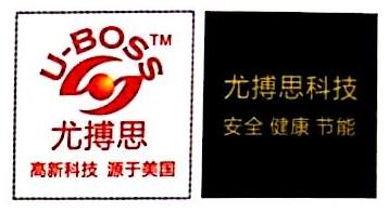 深圳市尤搏思科技有限公司