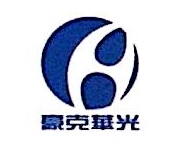 山东华光日化集团有限公司 最新采购和商业信息