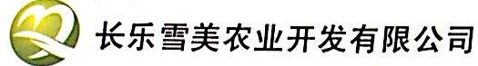 长乐雪美农业开发有限公司 最新采购和商业信息