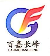 北京百嘉长峰环境设备有限公司 最新采购和商业信息