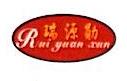深圳市瑞源勋自动化设备有限公司 最新采购和商业信息