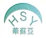 江苏华苏亚生物科技大丰有限公司 最新采购和商业信息