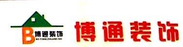 九江市博通装饰工程有限公司 最新采购和商业信息
