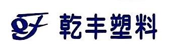 东莞市乾丰塑料有限公司 最新采购和商业信息