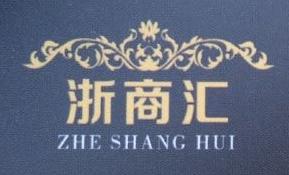 浙商汇商务服务有限公司 最新采购和商业信息