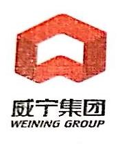 南宁威宁市场发展有限责任公司
