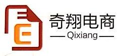沧州市奇翔电子商务有限公司 最新采购和商业信息