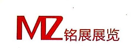 深圳市铭展展览策划有限公司 最新采购和商业信息