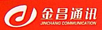 潍坊金昌通讯科技有限公司 最新采购和商业信息