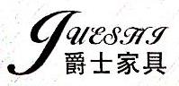 佛山市爵士家具贸易有限公司 最新采购和商业信息