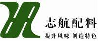 济宁志航食品配料有限公司 最新采购和商业信息