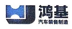 长春市鸿基汽车装备制造有限公司 最新采购和商业信息