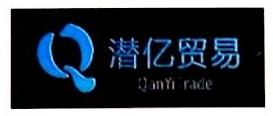 上海潜亿贸易有限公司 最新采购和商业信息