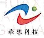 深圳市华想科技有限公司