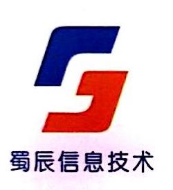 四川蜀辰信息技术有限责任公司 最新采购和商业信息