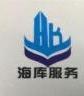 中山市海库服务有限公司 最新采购和商业信息