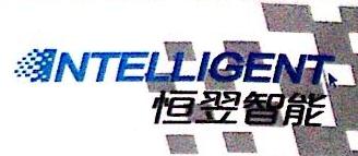 江西恒翌智能信息产业有限公司 最新采购和商业信息