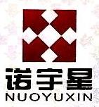 深圳市诺宇星供应链管理有限公司 最新采购和商业信息