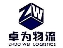 长沙卓为物流有限责任公司 最新采购和商业信息