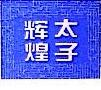 深圳市辉煌太子实业有限公司 最新采购和商业信息