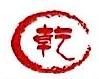 上海承乾物流有限公司 最新采购和商业信息