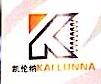 无锡凯伦纳弹簧有限公司 最新采购和商业信息