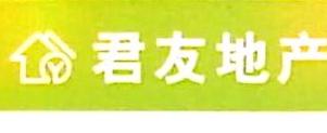 东莞市君友房地产经纪有限公司 最新采购和商业信息