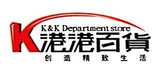 江西港港百货有限公司 最新采购和商业信息