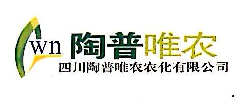 四川陶普唯农农化有限公司