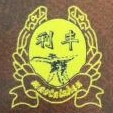 贵州省仁怀市利丰酒业有限公司