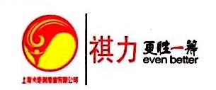 上海火炬润滑油有限公司