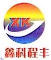 北京鑫科程丰科技发展有限公司 最新采购和商业信息