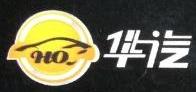 四川华汽汽车零部件有限公司