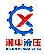邵阳湘中液压有限责任公司 最新采购和商业信息