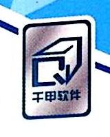 宁波市镇海千甲软件技术有限公司 最新采购和商业信息
