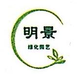 杭州明景绿化园艺有限公司