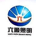 湖南六顺照明电器有限公司 最新采购和商业信息