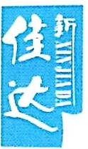 江西新佳达印刷有限公司 最新采购和商业信息