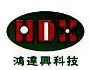 深圳市鸿达兴科技有限公司 最新采购和商业信息