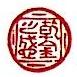 乾金之盛文化传媒(北京)有限公司 最新采购和商业信息