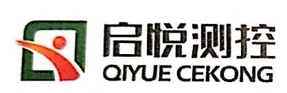 西安启悦测控技术有限公司 最新采购和商业信息