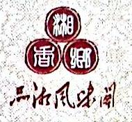 钦州市品湘餐饮有限公司(微型企业) 最新采购和商业信息
